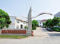 上海亚享检铁仪公司大门