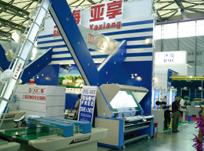 上海亚享参加检针机技术展会