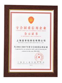 2004-2005守合同重信用企业公示证书