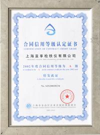 2002合同信用等级A级认证证书