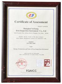 上海亚享iso9001认证证书