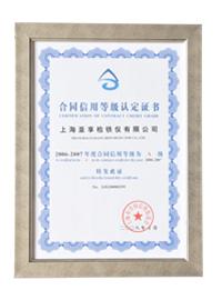 2007合同信用等级A级认证证书