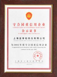 2002守合同重信用企业公示证书