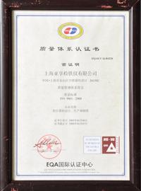上海亚享质量体系认证证书