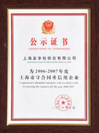 2007守合同重信用企业公示证书