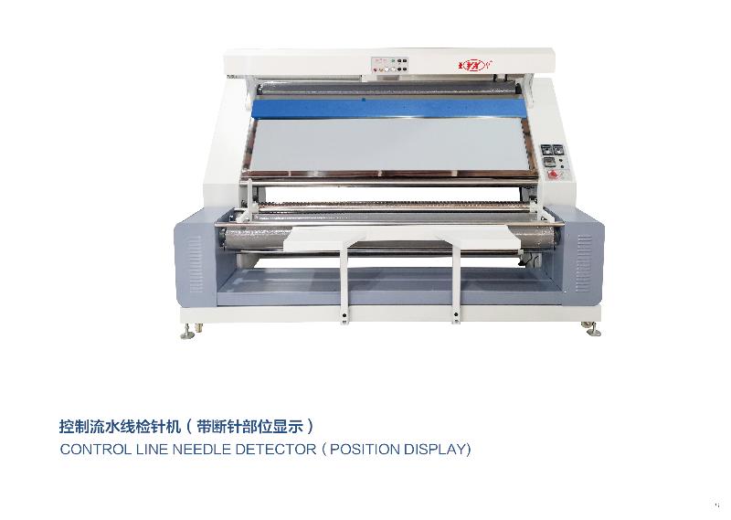 亚享YJZ-1800/2400 验布机检针两用机